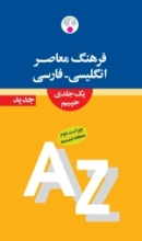 Farhang Moaser English-Persian Dictionary: One-Volume