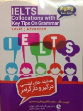 Ielts collocations with key tips on grammar سعید شاهی