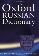 The Oxford Russian Dictionary 3rd Edition