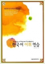 (English Vocabulary (Korean edition