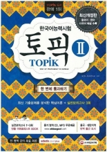 کتاب زبان کره ای TOPIK 2 - Test of Proficiency in Korean