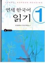 Yonsei Korean reading 1