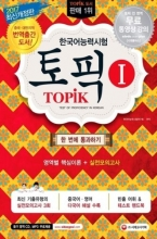 TOPIK 1 - Test of Proficiency in Korean