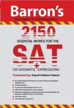 2150 essential words for the SAT اثر شارون گرین