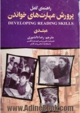 A Complete Guide Developing Reading Skills Beginning 2ed پرورش مهارت خواندن