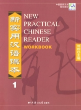 New Practical Chinese Reader Volume 1-work book